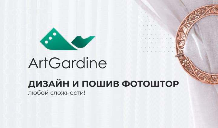 Интернет-магазин Artgardine