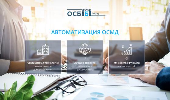 Информационный сайт OSBB